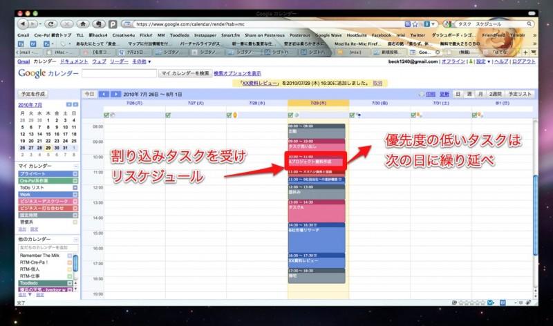 shigotano5-reschedule-1