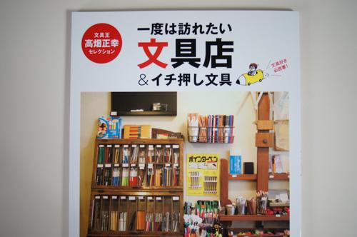 一度は訪れたい文具店表紙