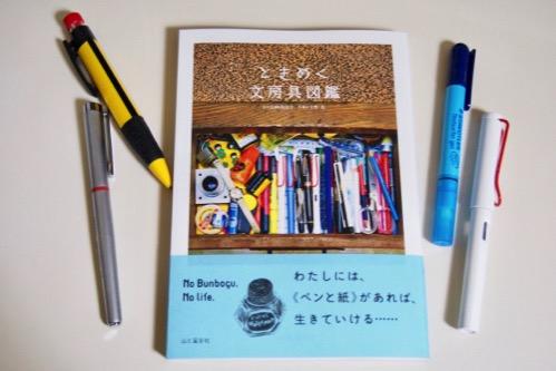 ときめく文房具図鑑  1
