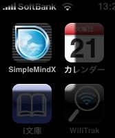 マインドマップでシンプルなメモを取りたいと考えている全てのiPhoneユーザーへ、このツールをオススメします
