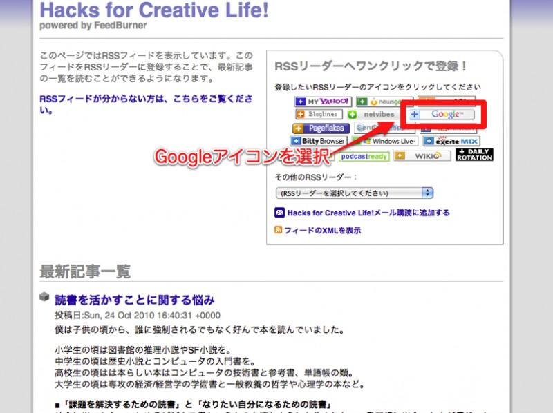 Hacks for Creative Life! - powered by FeedBurner