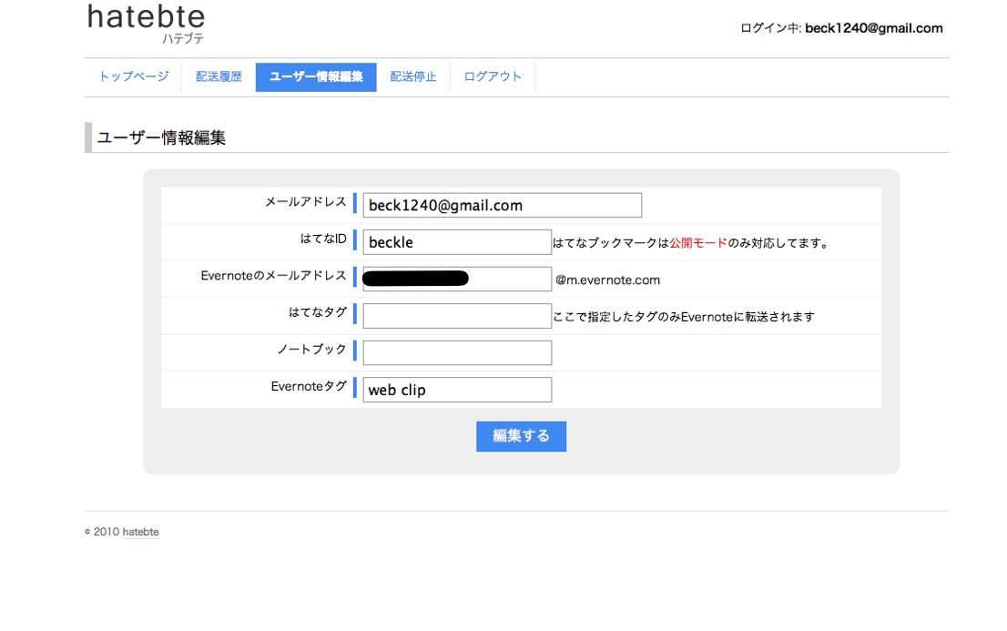 hatebte(ハテブテ)   ユーザー情報編集