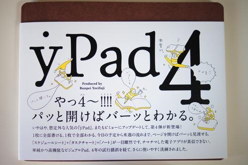 細かい改良が施されて使い勝手がUP「yPad4」