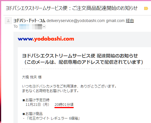 ヨドバシ・ドット・コムのエクストリームサービス便を利用して