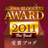 アルファブロガー・アワード2011受賞ブログ