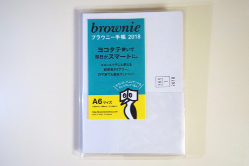 ブラウニー手帳 1