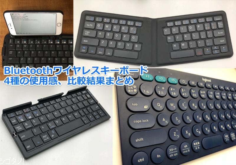 Bluetoothワイヤレスキーボード 4種の使用感、比較結果まとめ