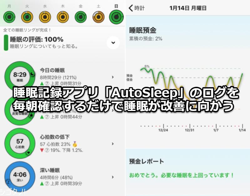 743be61097ab6 毎晩、Apple Watchを手首に着けたまま就寝し、AutoSleepというアプリで睡眠記録を残しています。