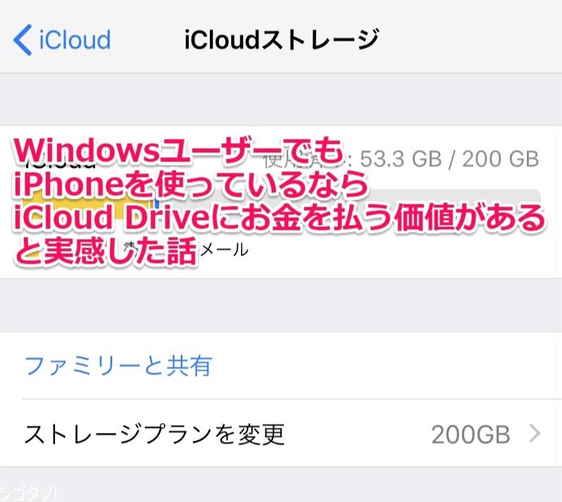 ad02fb03f9 メインマシンはWindowsですが、iPhoneを2台(iPhone XとiPhone 8 Plus)とiPad ProとMac  miniを使っていることもあり、iCloud Drive(特にiCloud写真)には興味津々で ...