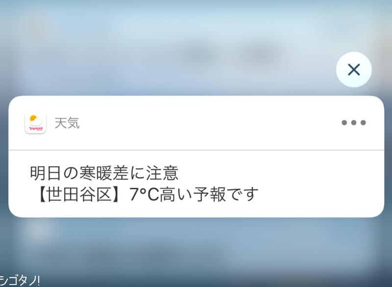 ヤフー 天気 世田谷 区