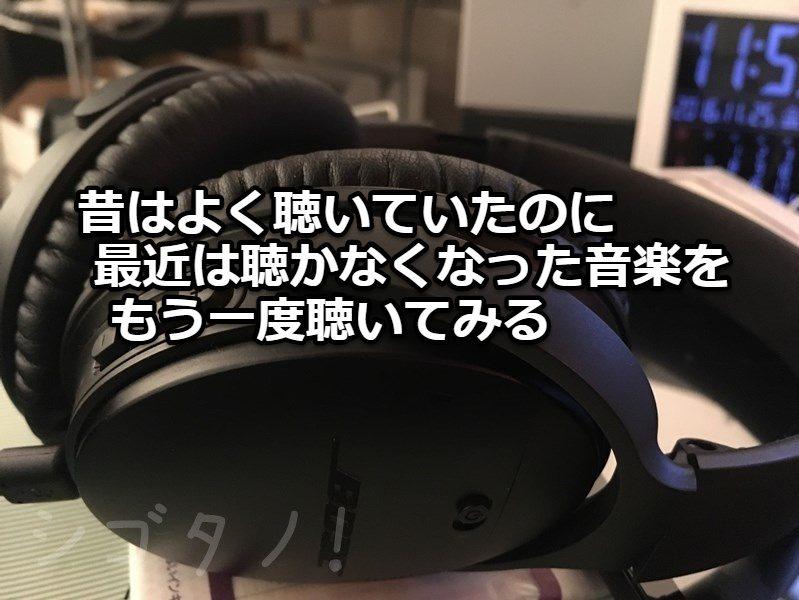 bc824d718438da 昔はよく聴いていたのに最近は聴かなくなった音楽をもう一度聴いてみる   シゴタノ!