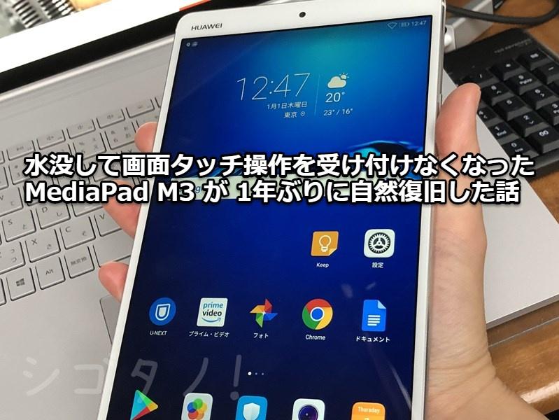 fcf949067e833 1年前の2018年4月に、8インチのAndroidタブレット「MediaPad  M3」を購入したのですが、買ったその日にうっかり水没(風呂場に持ち込んでいた)させてしまい…