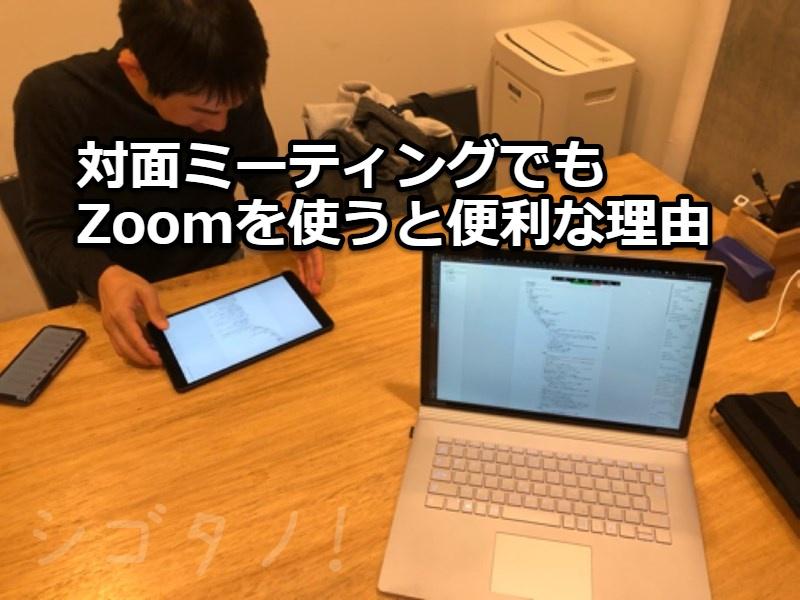 8d58a757bda2 対面ミーティングでもZoomを使うと便利な理由 | シゴタノ!