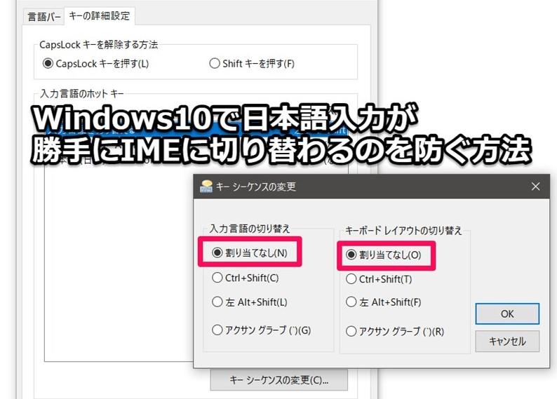 日本 できない キーボード 語 入力