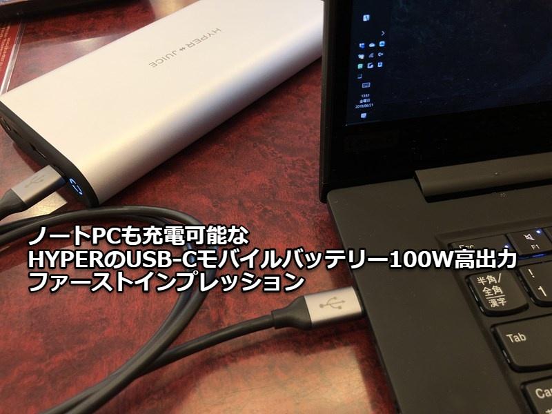 1d9b3fdcdb ノートPCも充電可能なHYPERのUSB-Cモバイルバッテリー100W高出力ファーストインプレッション
