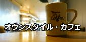 オウンスタイル・カフェ