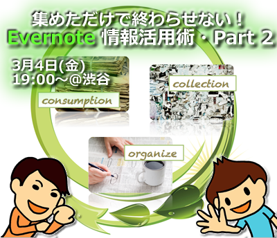 Evernote情報活用術セミナー