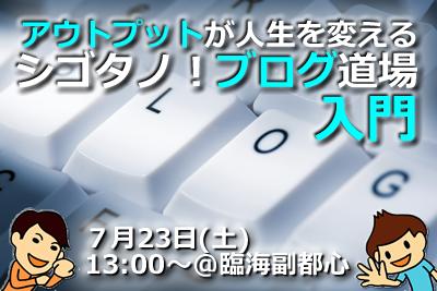 シゴタノ!ブログ道場入門セミナー