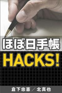 ほぼ日手帳HACKS